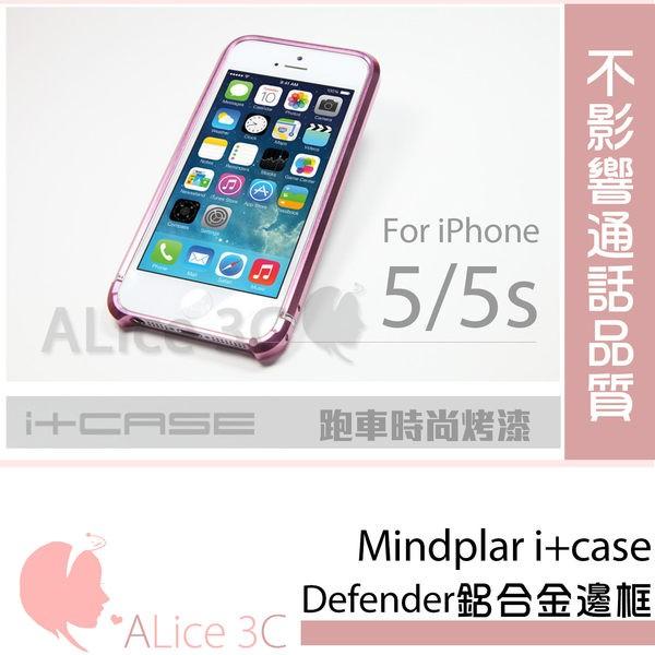 Nina 21 Mindplar iPhone 5 / 5S 航空鋁合金保護殼【C-I5-005】金屬 邊框 手機殼