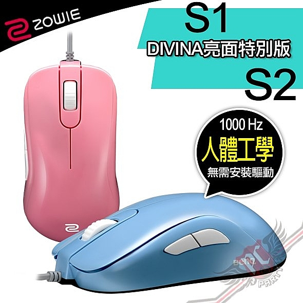 [ PC PARTY ] 特別版 ZOWIE S1 S2 DIVINA 光學電競滑鼠