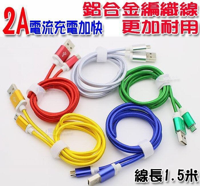2A鋁合金編織充電線 150cm傳輸線 iphone6S i6+ 5S ipad AIR mini M9+ E9+ M8 Note3 Note4 Note5 S6 S7 edge A7 A8 J7 G