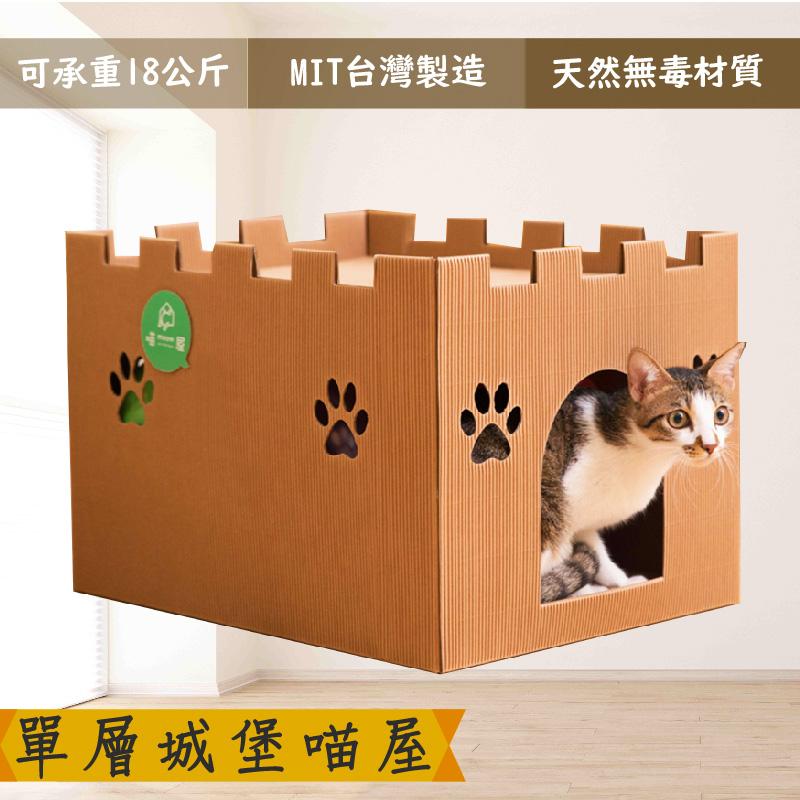 《年底換新屋》單層城堡喵屋 台灣製 貓抓板 貓屋 無漂白 無毒 無酸 天然材質 超承重 耐磨 貓用品 紓壓 組裝簡單