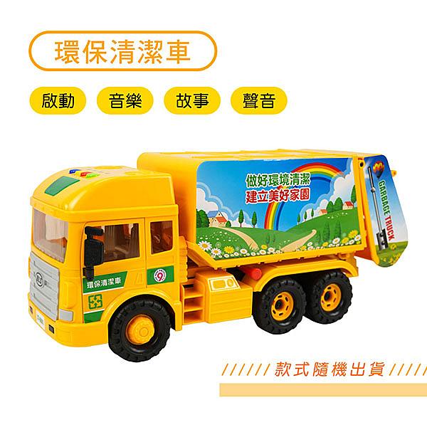 【888便利購】台灣環保垃圾車(大台)(有音效說故事)(摩輪推動)(ST01)