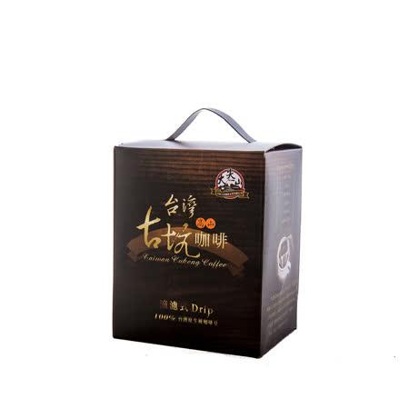 【TGC】台灣古坑濾掛式咖啡5包*5盒 下訂後即新鮮烘培,100%阿拉比卡種單品莊園咖啡豆