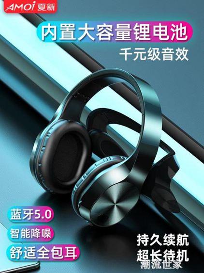 夏新T5無線藍牙耳機游戲電腦手機頭戴式運動跑步耳麥5.0音樂MBS 全館免運