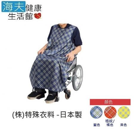 【日華 海夫】輪椅圍兜 超撥水型 長袖 餐用 圍兜 日本製 (E0789.0790)