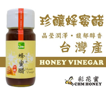 《彩花蜜》珍釀蜂蜜醋 500ml (珍釀梅瓶)
