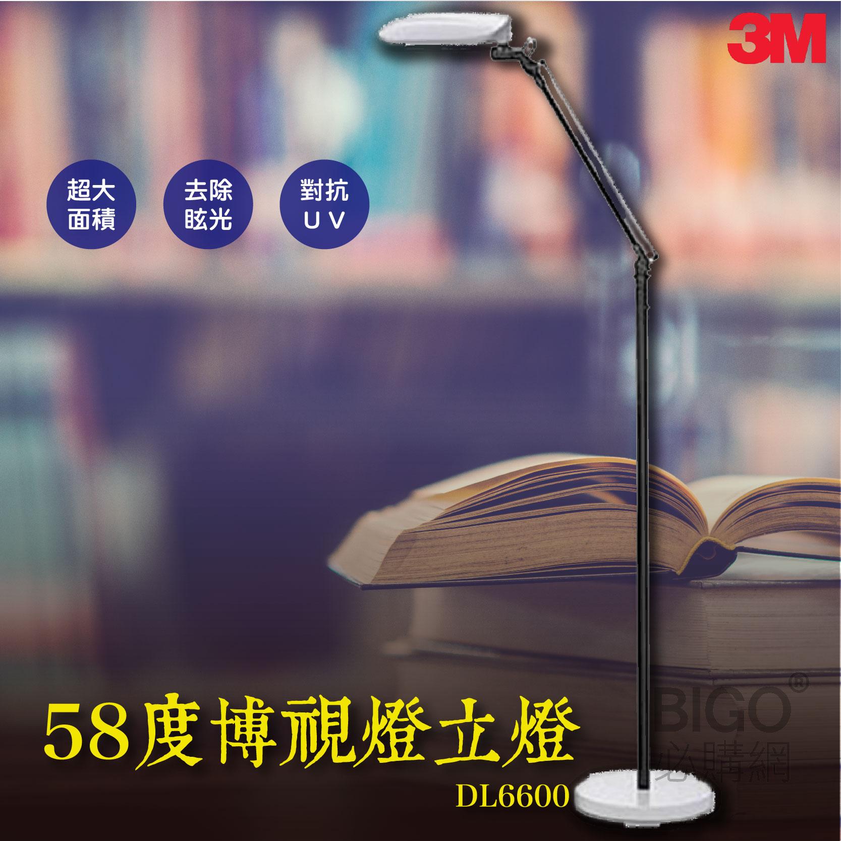 【原廠3M博視燈】58度博視燈立燈DL6600-氣質白 眼科醫師推薦 護眼 裝飾燈 客廳 閱讀燈 抗眩光 落地燈