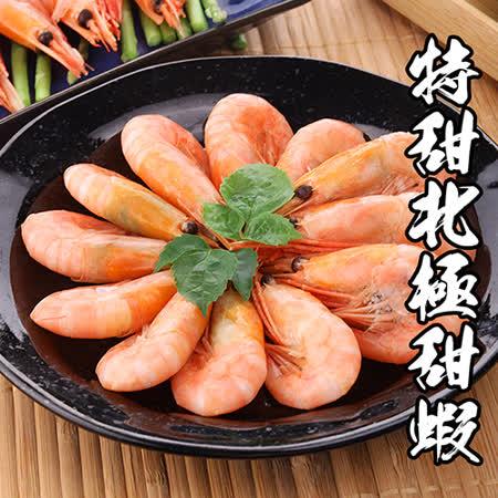 【海鮮王】爆膏特甜北極甜蝦*3包組(250g±10%/包)