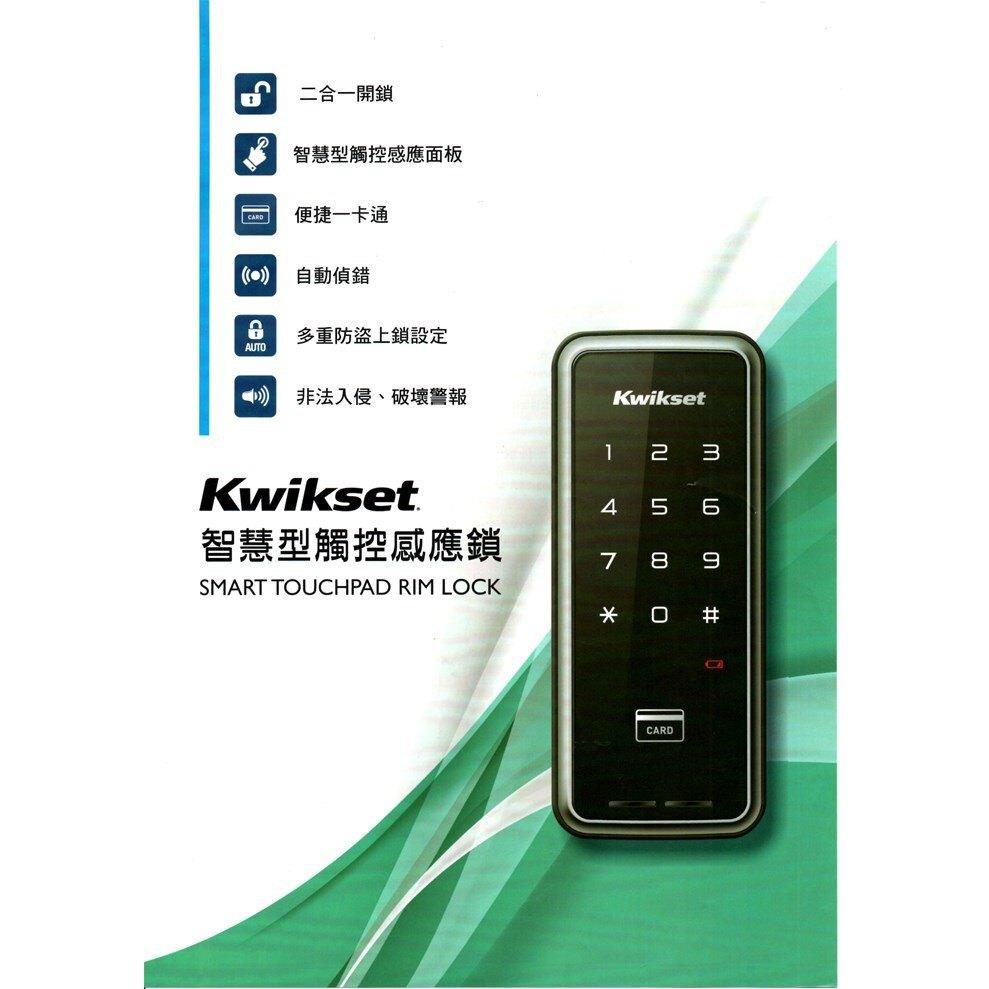 EZSET東隆電子鎖 PLK1521-RF 智慧型觸控感應鎖 二合一 密碼/卡片 黑色 適用門厚35-50mm
