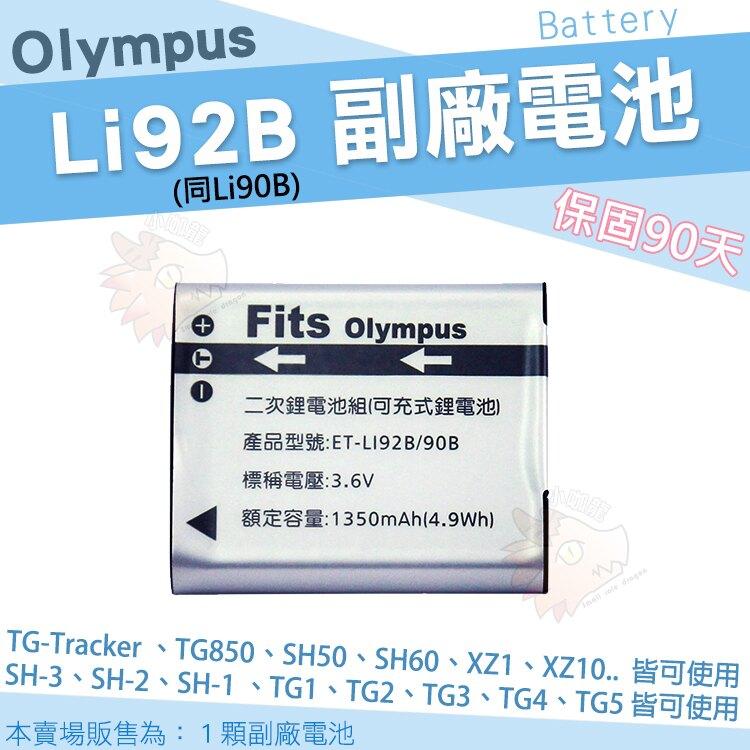 【小咖龍】 Olympus 副廠電池 Li92B Li90B 鋰電池 防爆電池 TG-Tracker SH-3 SH-2 SH-1 TG6 TG5 TG4 TG3 TG2 TG1 XZ2 SP-100