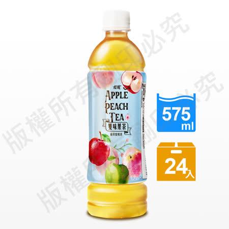 【古道】雙味果茶-蘋果蜜桃茶575ml*24瓶