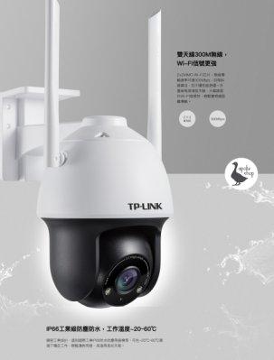 TP-LINK 防水 300萬 TL-IPC633-D4 無線監視器 無線攝影機 監視器 NVR IPC633-A4