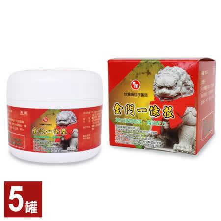 【南美製藥】金門一條根精油軟膏(80g/罐)-5罐/組