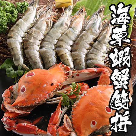 【海鮮王】海草蝦/三點蟹 蝦蟹雙拼1套組(海草蝦20P+三點蟹4)