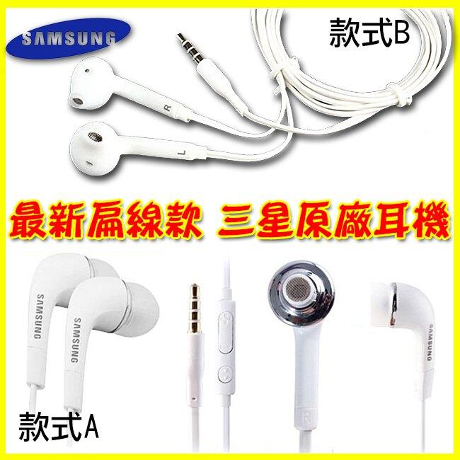 三星原廠耳機 線控 麥克風 IPhone6S iPhone7 plus i6+ i6s 5S HTC 816 820 626 826 830 728 M10 M9/M9+ E9/E9+ A9 X9 M