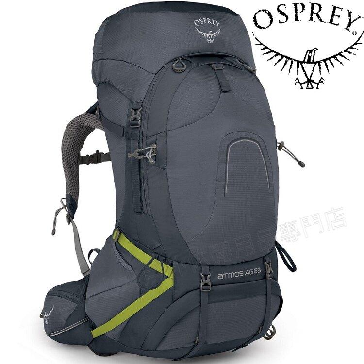 Osprey Atmos AG 65 登山背包 65升 男款 深淵灰abyssgrey