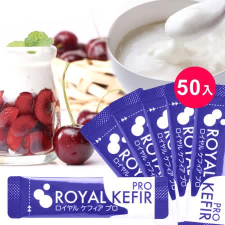 【ROYAL KEFIR PRO】克菲爾優格菌種-50包(益生菌 / 乳酸菌) 全素可