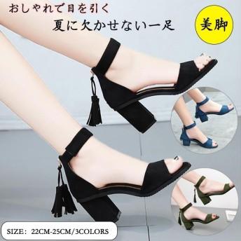 シューズ サンダル レディースファッション タッセル 美脚 ヒール7.5cmと5cm ハイヒール 太ヒール 春夏 歩きやすい 履きやすい 靴