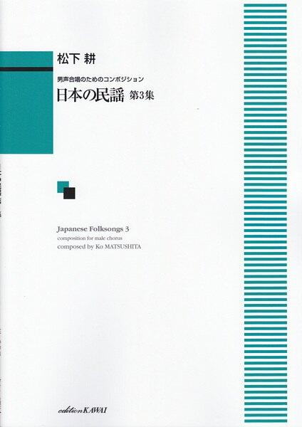 【男聲四部無伴奏合唱譜】松下耕: 「日本の民謡 第3集」MATSUSHITA, Ko : Japanese Folksongs 3 composition for male chorus (Nihon