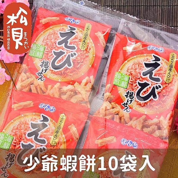 《松貝》少爺蝦餅10袋入190g【4902450247454】aa9