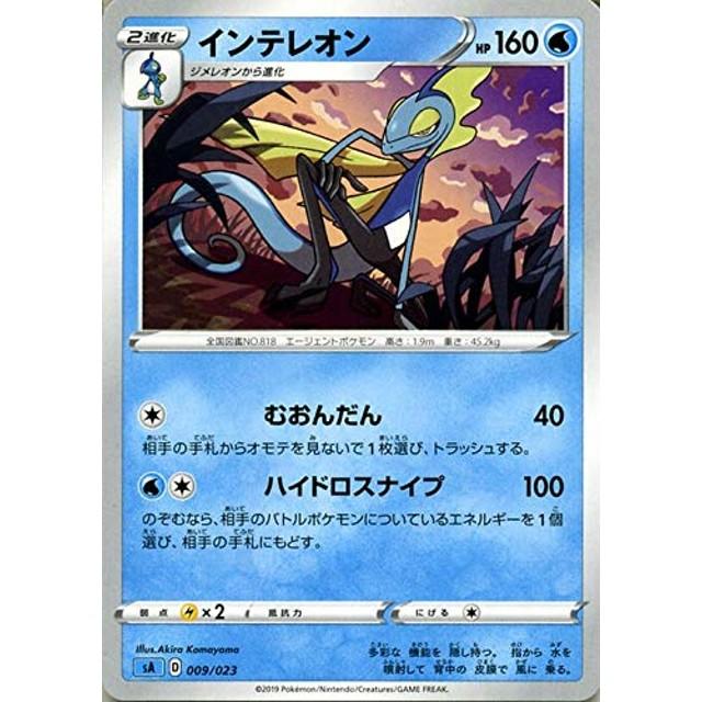 ポケモンカードゲーム剣盾 Sa スターターセットv インテレオン ポケカ