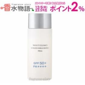 POLA ポーラ ホワイティシモ 薬用UVブロックシールド ホワイトプラス 50ml cs 【nasst】