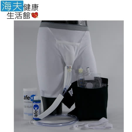 【海夫健康生活館】美國 Afex 男性 尿失禁 輔助裝置 (輪椅型)