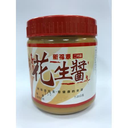 新福源 新竹特製花生醬 2瓶 (350G/瓶)