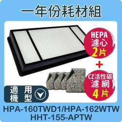 適用 HHT-155/HPA-160TWD1/HPA-162WTW Honeywell空氣清淨機一年份耗材【適用濾心*2+CZ沸石除臭活性碳濾網*4】
