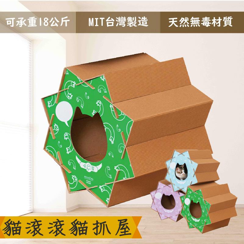 《年底換新屋》貓滾滾貓抓屋 台灣製 貓抓板 貓屋 無漂白 無毒 無酸 天然材質 超承重 耐磨 貓用品 組裝簡單