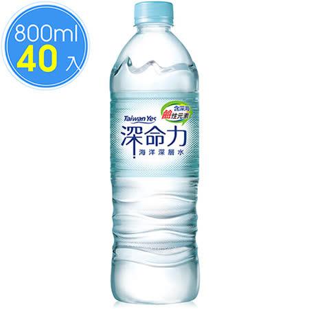 Taiwan Yes 深命力海洋深層水800mlx2箱(20瓶/箱)