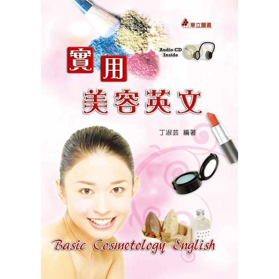 【華立圖書】 實用美容英文
