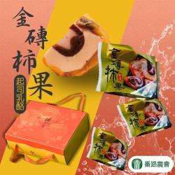 番路農會  金磚柿果-95g-6入-盒  (4盒一組)