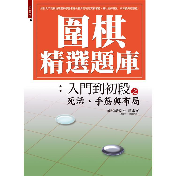 圍棋精選題庫