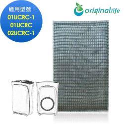 【Original Life】3M:CHIMSPD-01UCRC/01UCRC/02UCLC-1(CHIMSPD-01/02 UCF) 空氣清淨機濾網