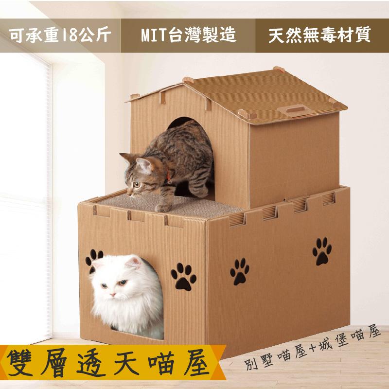 《年底換新屋》雙層透天喵屋 台灣製 貓抓板 貓屋 無漂白 無毒 無酸 天然材質 超承重 耐磨 貓用品 紓壓 組裝簡單