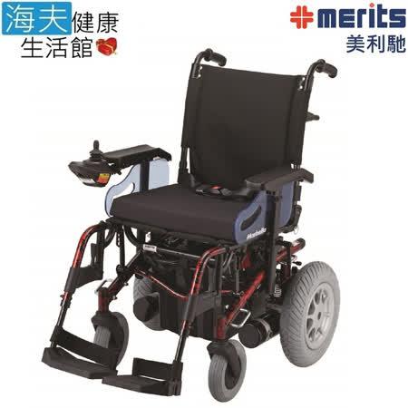 【海夫健康生活館】國睦美利馳電動輪椅及配件 Merits 避震 可收折背靠 電動輪椅(P200)