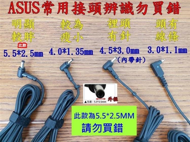 ASUS 華碩 45W 5.5*2.5mm 變壓器 X551CA X551MA X552CL X750LA X450LA X450LD X450LN X450LB X450LC X451CA x551