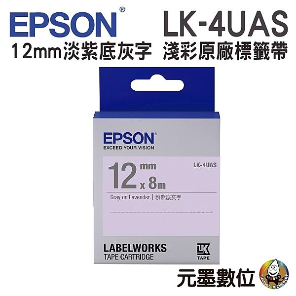EPSON LK-4UAS C53S654414 淡彩系列淡紫灰底灰字標籤帶(寬度12mm)
