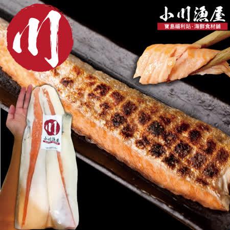 【小川漁屋】巨無霸鮭魚腹片日式切3包(1000g+-10%/包)