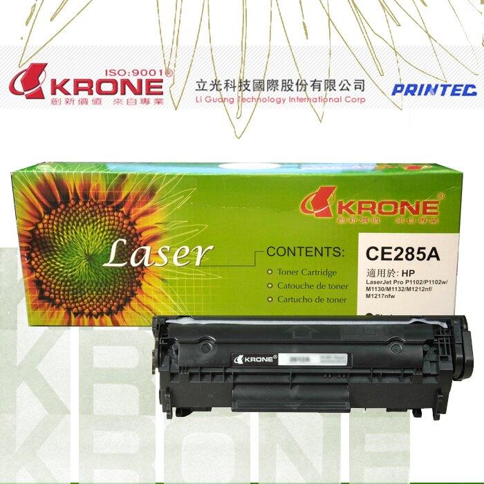 立光KRONE KR-HP-CE285A 環保碳粉匣 黑色 印表機碳粉夾 適用HP LaserJet Pro P1102/P1102W/M1130/M1132/M1212nf/M1217nfw/TIS