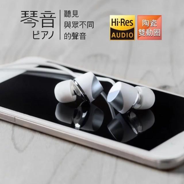 *耳朵的守護神*【Tunai Creative】琴音ピアノHi-Res 陶瓷雙動圈耳機 ( 贈送收納包 )*嘖嘖群眾集資平台好評推薦*