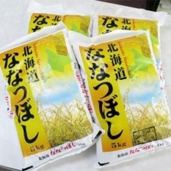 北海道せたな町産・特別栽培米ななつぼし20kg(5kg×4袋)