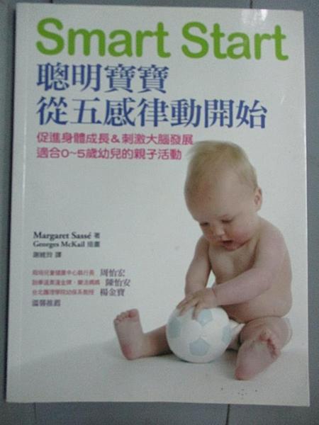 【書寶二手書T9/親子_ECP】Smart Start聰明寶寶從五感律動開始_Margaret Sasse
