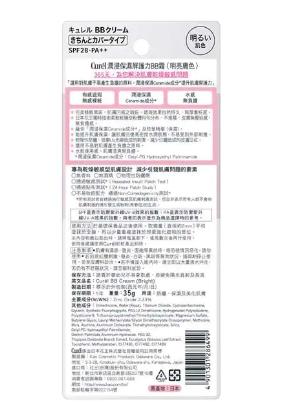 Curel珂潤 潤浸保濕屏護力BB霜 (明亮膚色) 35g