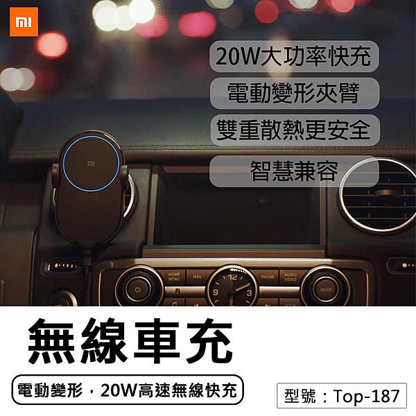 小米 無線車充 20W無線快充 電動夾臂 USB車充 充電器 手機支架 導航架 Top-187