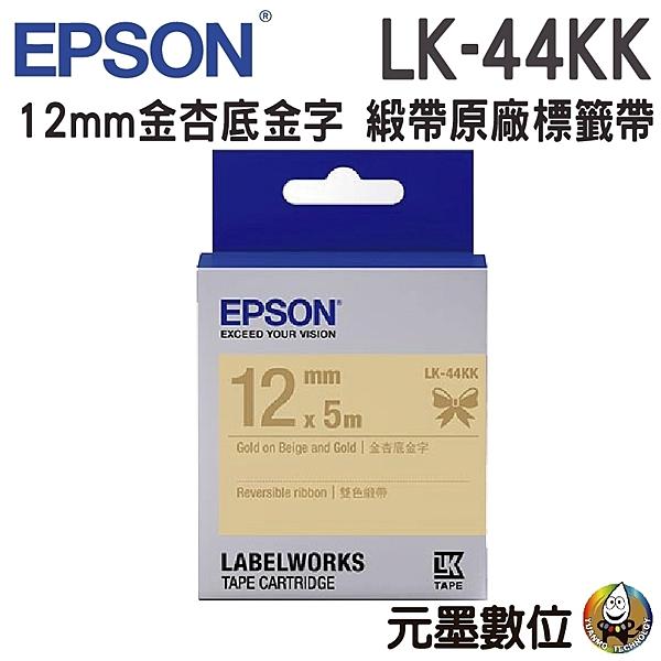 EPSON LK-44KK C53S654461雙色緞帶系列金杏底金字標籤帶(寬度12mm)