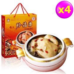 【禎祥食品】養生珍菇雞禮盒 - 全雞 (3500g) * 4入