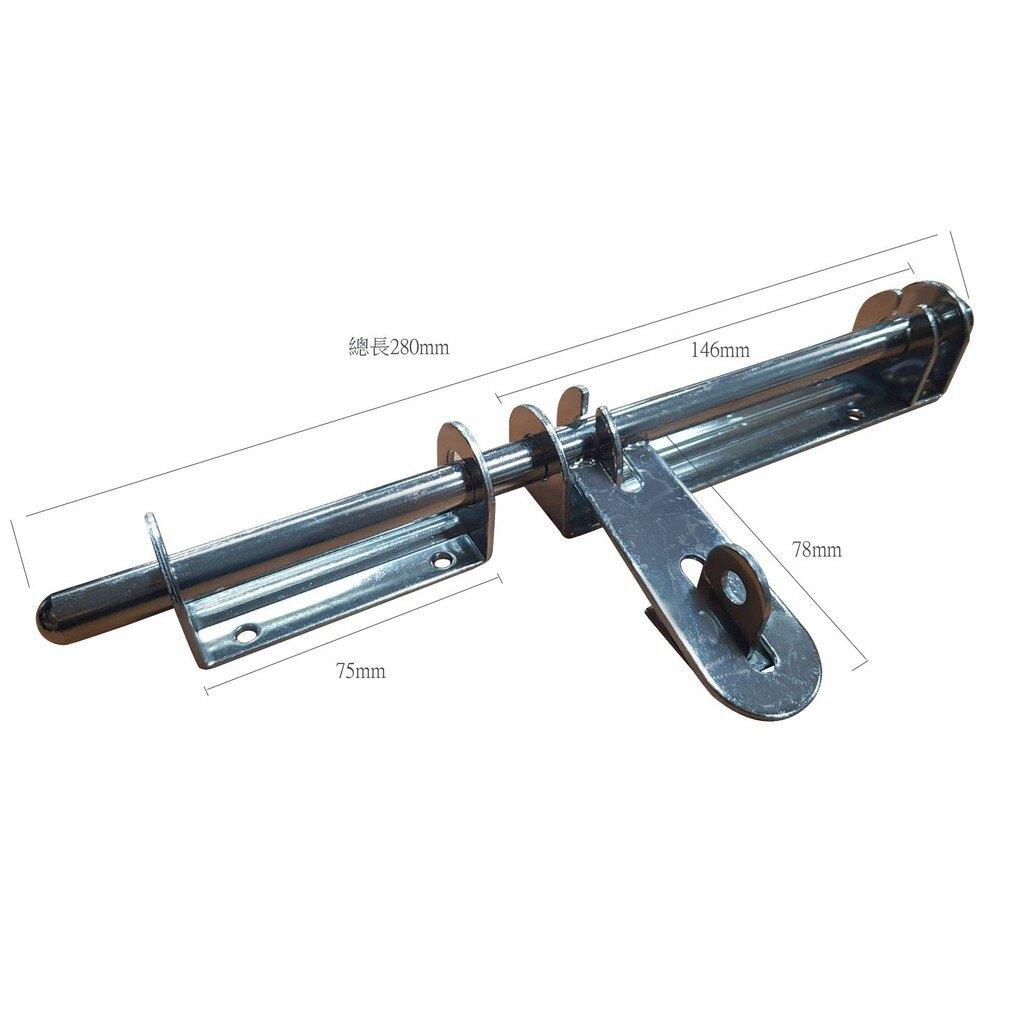 400H 門栓 門閂 1/2*280mm