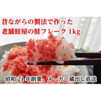 秋鮭フレーク1kg