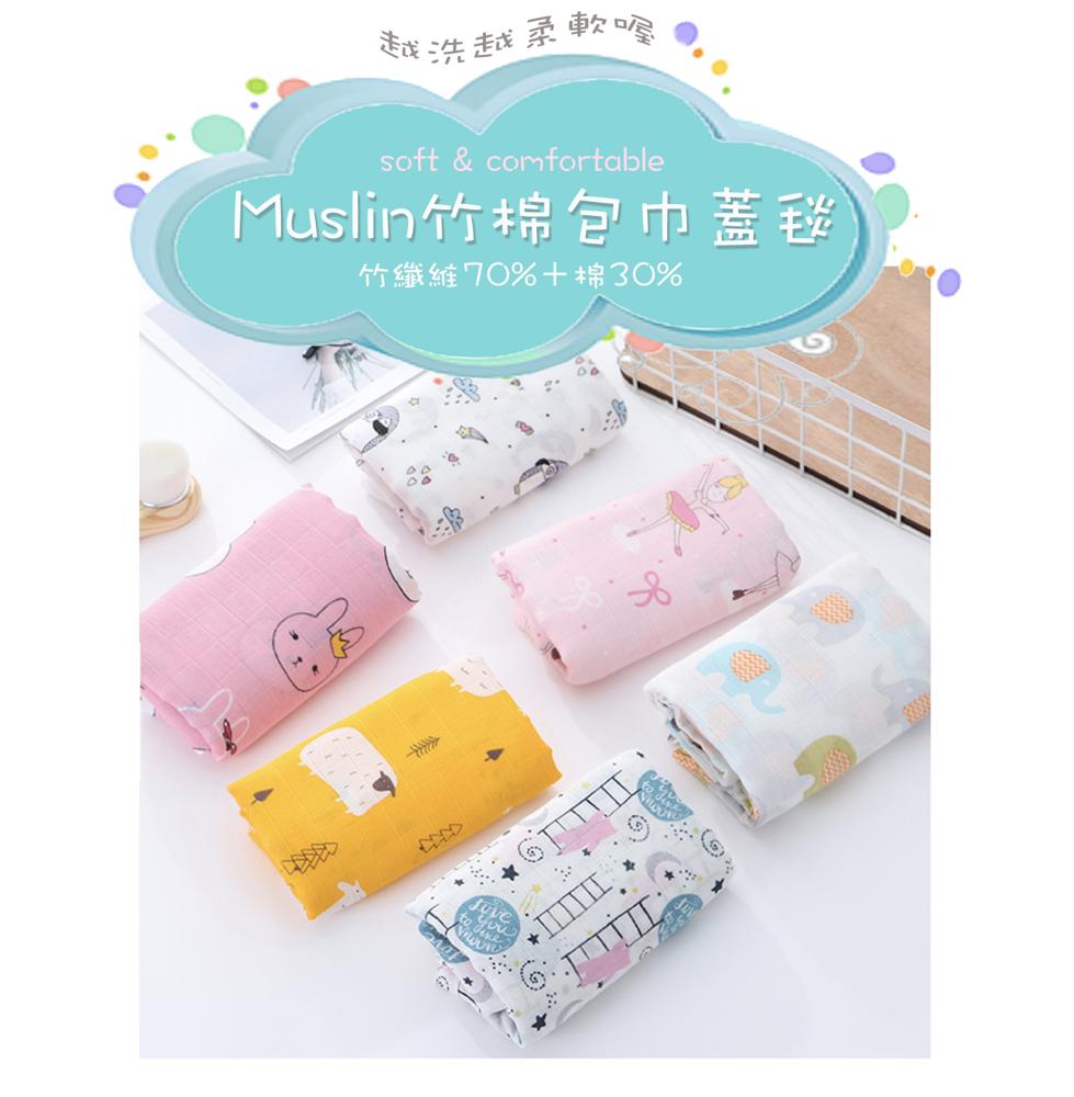 歐美muslin嬰兒純棉竹纖維多彩包巾